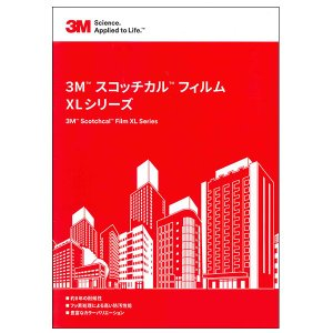 3M スコッチカルフィルム XLシリーズ カラーサンプル帳 DEC-801-A(180220)SR /カタログ/色合わせ【RCP】|shiza-e
