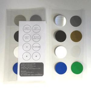 3Mフィルム使用 衝突防止無料カラーサンプル/追突防止/ぶつかり防止/ガラス/シール/サイン|shiza-e