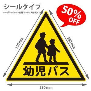 アウトレットSALE品 幼児バスステッカー・1辺330mm シールorマグネット[+500円(税別)]選択可|shiza-e