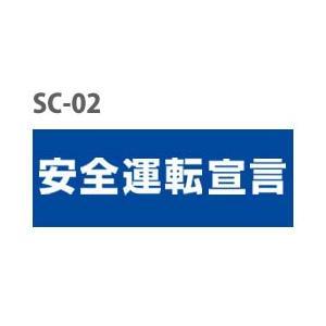 アウトレットSALE品 安全運転ステッカー 普通車用/サイズ : W240mm×H90mm|shiza-e
