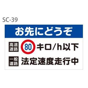 アウトレットSALE品 安全運転ステッカー 普通車用/サイズ : W250mm×H145mm|shiza-e