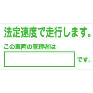 アウトレットSALE品 安全運転ステッカー 普通車用SD-101/サイズ : W280mm×H140mm|shiza-e