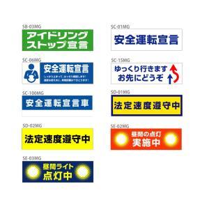 アウトレットSALE品 安全運転ステッカー 普通車用・マグネットタイプ/サイズ : W300mm×H90mm|shiza-e