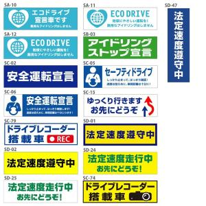 アウトレットSALE品 安全運転・エコドライブステッカー トラック用/サイズ : W400mm×H120mm あおり運転防止|shiza-e