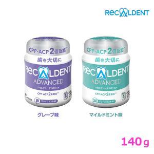 NEW 【歯科専用】リカルデント粒ガムボトル (140g)