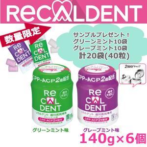 NEW 【歯科専用】リカルデント粒ガムボトル (150g)  6個入 (プレゼント付)