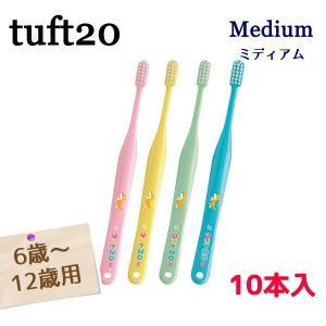 タフト20(6歳〜12歳用)歯ブラシ 10本入 ミディアム