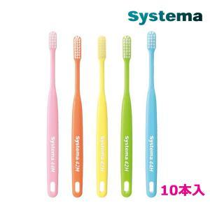 DENT.EX systema (システマ)歯ブラシ 10本セット
