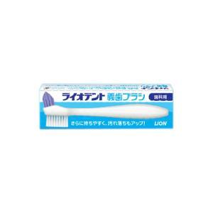 【歯科用】ライオン ライオデント 義歯ブラシ 1本
