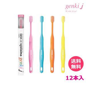 ライオン DENT.EX systema genki j (ゲンキ J) 歯ブラシ 12本入