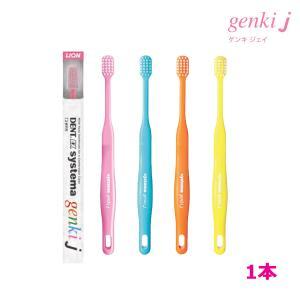 ライオン DENT.EX systema genki j (ゲンキ J) 歯ブラシ 1本