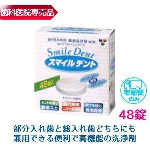 スマイルデント Smile Dent 48錠入(入れ歯洗浄剤)