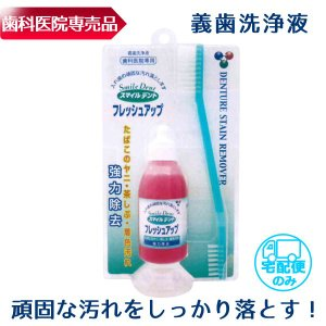 【歯科医院専用】スマイルデント Smile Dent フレッシュアップ 50mL(義歯洗浄液)