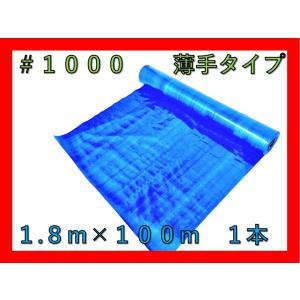ブルーシートロール#1000 1.8×100 (1本入り) 軽量タイプ 薄手 原反