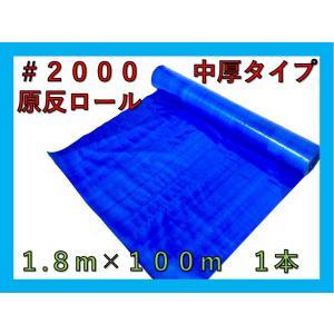 ブルーシートロール#2000 1.8×100 (1本入り) 中厚タイプ 原反