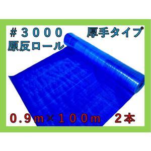 ブルーシートロール#3000 0.9×100 (2本入り) 原反 厚手タイプ 【1本あたり4,500円】...