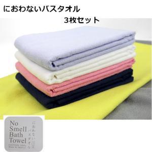 におわないバスタオル よりどり3枚セット 日本製 バスタオル 今治 旅行|shizaiyasan