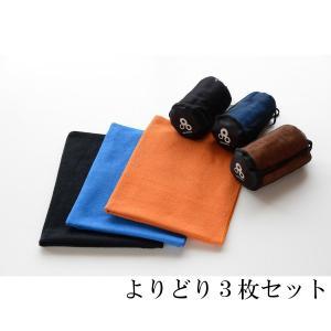 におわない大きなタオル(専用メッシュ巾着付き) よりどり3枚セット -制菌・防臭に優れた 薄くて軽いタオル-|shizaiyasan