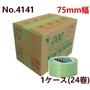 養生テープ 寺岡製作所 P-カットテープ No.4141 75mm×25m(若葉) 1ケース(24巻...