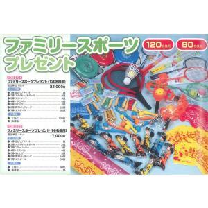 ファミリースポーツプレゼント(60名様用)|shizaiyasan