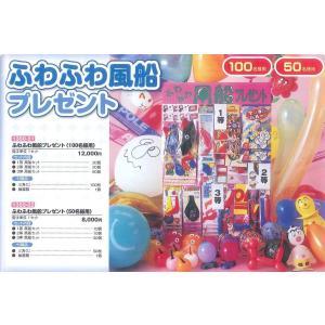 ふわふわ風船プレゼント(50名様用)|shizaiyasan