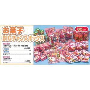 お菓子Bigチャンスボックス(60名様用)|shizaiyasan