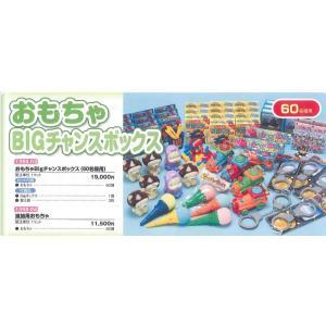 おもちゃBigチャンスボックス(60名様用)|shizaiyasan