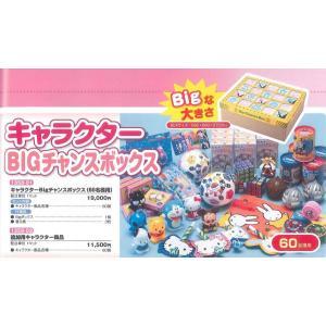 キャラクターBigチャンスボックス(60名様用)|shizaiyasan