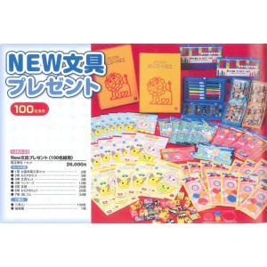 New文具プレゼント(100名様用)|shizaiyasan