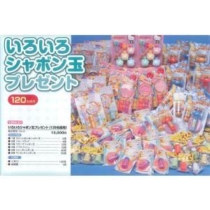 いろいろシャボン玉プレゼント(120名様用)|shizaiyasan
