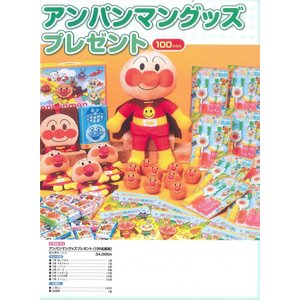 アンパンマングッズプレゼント(100名様用)|shizaiyasan