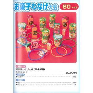 お菓子わなげ大会(80名様用)|shizaiyasan