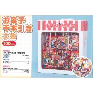 追加用お菓子千本引き|shizaiyasan