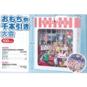 おもちゃ千本引き大会(100名様用)|shizaiyasan