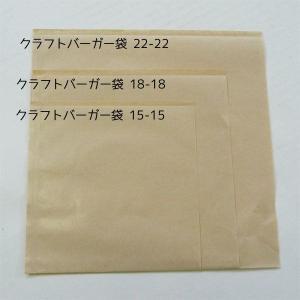バーガー袋(クラフト) 18-18 (180mm×180mm) 3,000枚|shizaiyasan