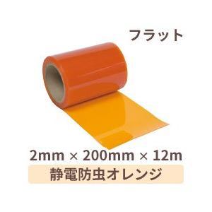 ビニールカーテン(のれん式) 防虫オレンジ(フラット) 厚み2mm×幅200mm×長さ12M巻 1巻|shizaiyasan