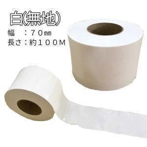 コーステープ(バリケードテープ)(非粘着タイプ/白)厚み0.07mm×幅70mm×約100m巻き 1巻|shizaiyasan