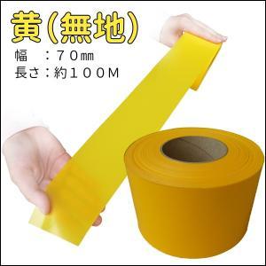 コーステープ(バリケードテープ)(非粘着タイプ/黄)厚み0.07mm×幅70mm×約100m巻き 1巻|shizaiyasan