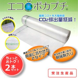 エコポカプチ#20L(スリムタイプ) 4800mm幅×50m巻 【2本セット】 shizaiyasan