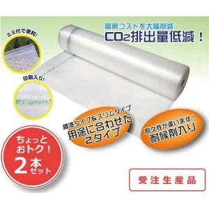 エコポカプチ d37L(標準タイプ) 2700mm幅×50m巻 【2本セット】 shizaiyasan