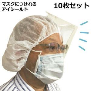 マスクにつけれるフェイスシールド(アイシールド) 10枚セット  コロナ  飛沫防止 アイシールド フェイスシールド  フェイスガード【法人様宛限定】|shizaiyasan