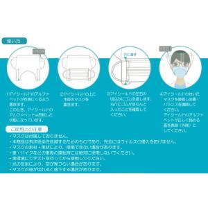 マスクにつけれるフェイスシールド(アイシールド) 10枚セット  コロナ  飛沫防止 アイシールド フェイスシールド  フェイスガード【法人様宛限定】|shizaiyasan|03