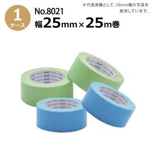 古藤工業 布養生テープ No.8021 (カラー)幅25mm×長さ25m×厚さ0.27mm 1ケース(60巻入)(HK)|shizaiyasan