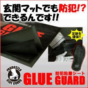犯人を足止め!どこでもハンター GLUE GUARD 防犯粘着シート|shizaiyasan