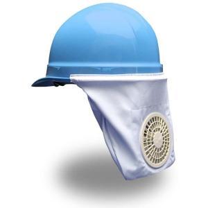 熱中症予防 空調服 空調ヘルメット(HM-AC01) 1台