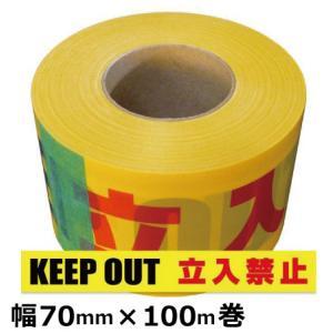 標示テープ「KEEP OUT 立入禁止」(非粘着タイプ) 幅70mm×約100m巻|shizaiyasan