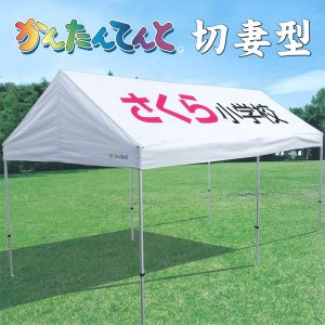 《代引不可・法人様宛対象》かんたんテント 切妻型 中 2.4m×3.6m (スチール&アルミ複合フレーム) KG/4W|shizaiyasan