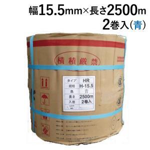 PPバンド 梱包機用 (マイバンド) 15.5mm×2500M巻 (青) 2巻 (1梱包)|shizaiyasan
