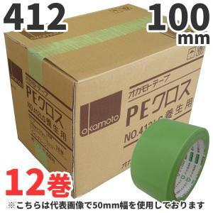 養生テープ オカモト PEクロス No.412(ライトグリーン) 100mm×25m 1ケース(12巻)|shizaiyasan