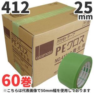 養生テープ オカモト PEクロス No.412(ライトグリーン) 25mm×25m 1ケース(60巻)|shizaiyasan